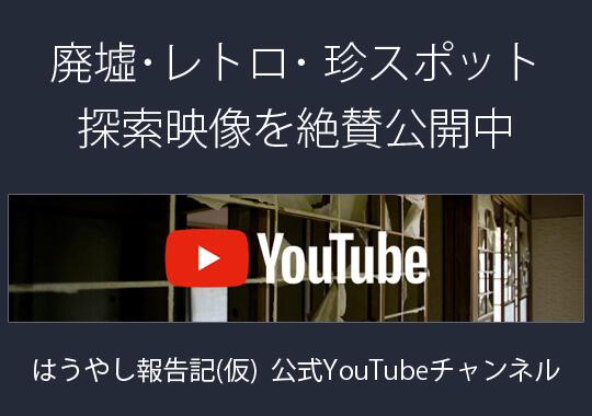 はうやし報告記(仮)YouTubeチャンネル