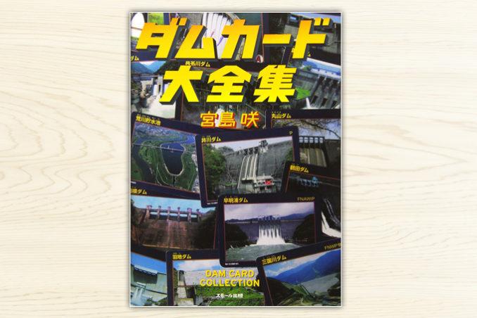 ダムカードの図鑑「ダムカード大全集」