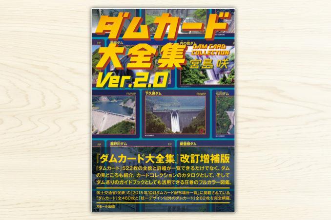 ダムカードの図鑑「ダムカード大全集 Ver.2.0」