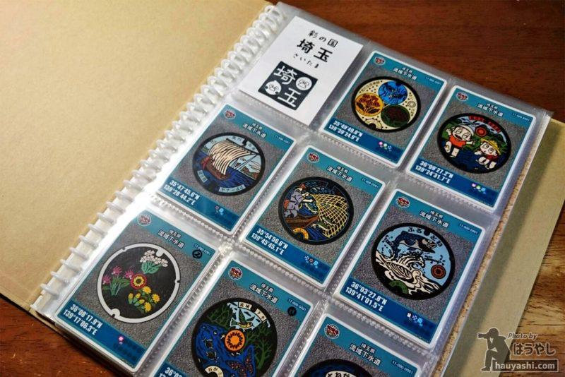 100円ショップ「セリア」の商品で作成したマンホールカード収納フォルダー