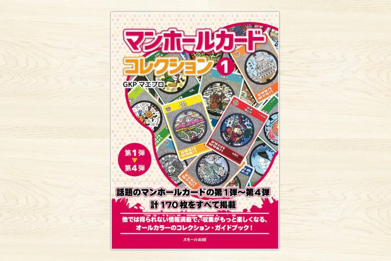 マンホールカード コレクション1(第1弾~第4弾)