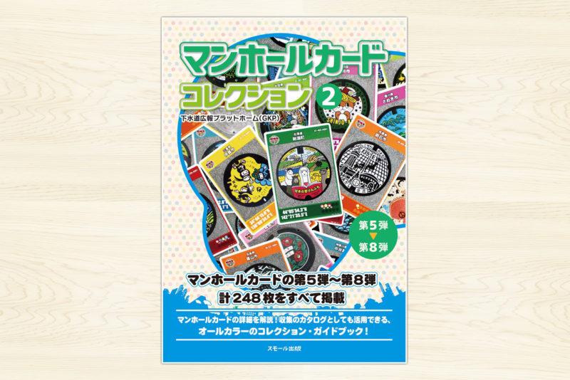 マンホールカード コレクション2(第5弾~第8弾)