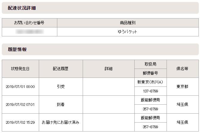日本郵便の配達状況確認ページ