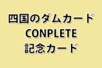 黄金の激レアダムカード「四国のダムカードコンプリート記念カード」の配布・入手方法について