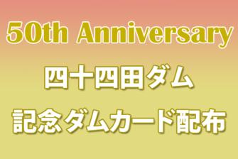 「四十四田ダム」50周年記念ダムカードの配布が始まったので概要をご紹介します!