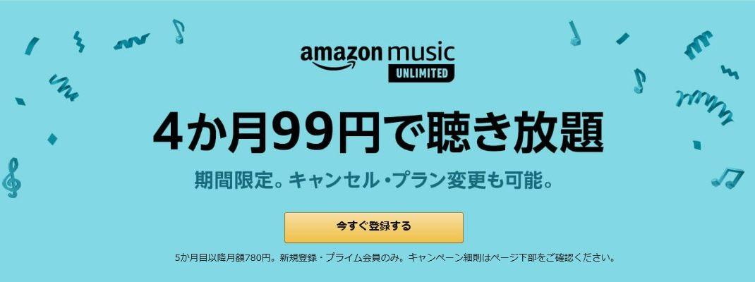 【4ヶ月99円!】Amazon Music Unlimitedで音楽聴き放題キャンペーン実施中!
