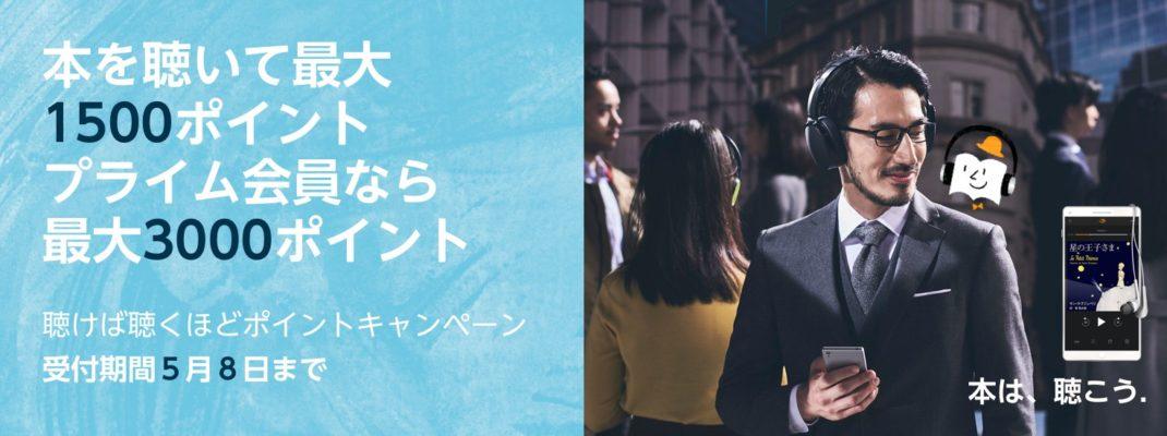 5/8まで、Audible(オーディブル)の無料体験でAmazonポイントが3000円分貰えるキャンペーン実施中!