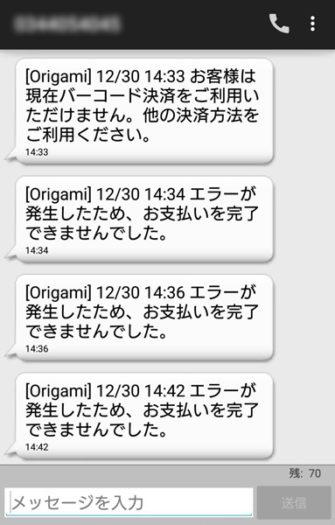 Origami Payから送られてきたショートメール