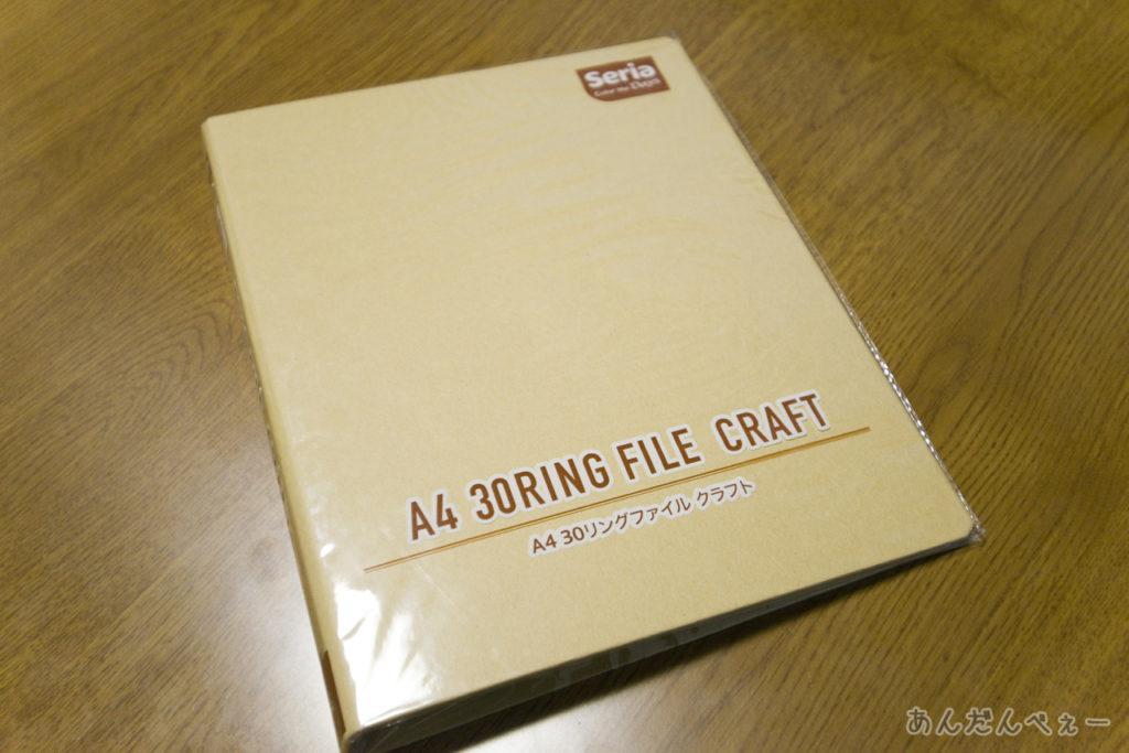 セリアオリジナル商品「A4 30リングファイル クラフト」