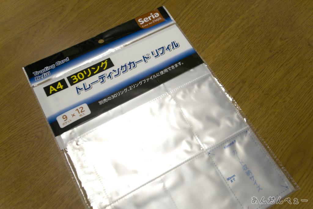 セリアオリジナル商品「A4 30リング トレーディングカード リファル」