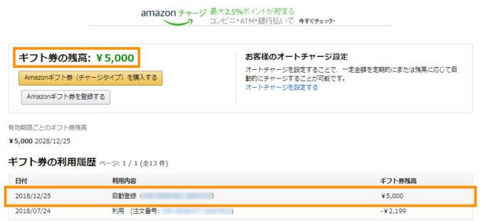 Amazonギフト券の残高確認ページ
