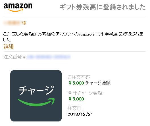 Amazonギフト券チャージ完了を知らせるメール