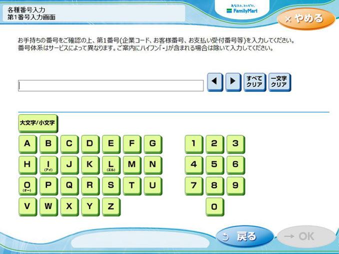 Famiポート 支払い番号入力画面