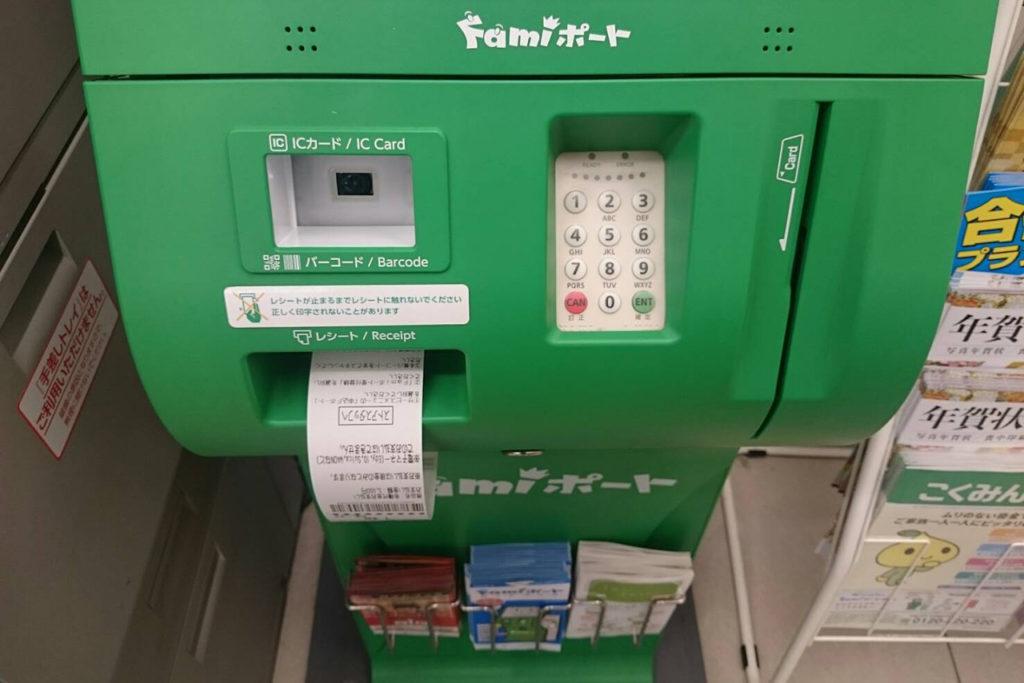 Famiポートから発券されるレシート