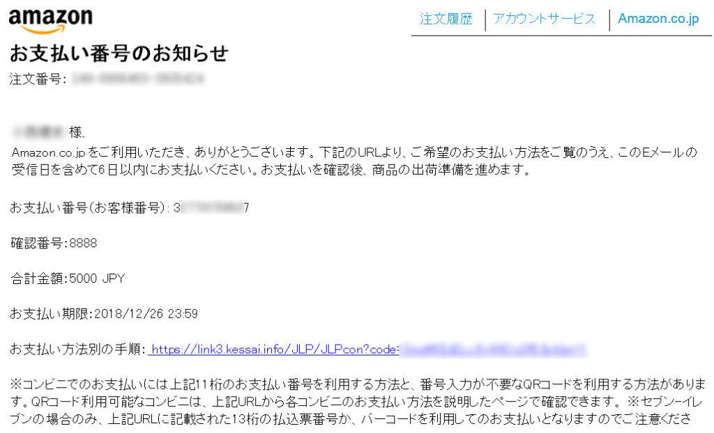 ギフト券注文後に届いた「お支払い番号のお知らせ」メール