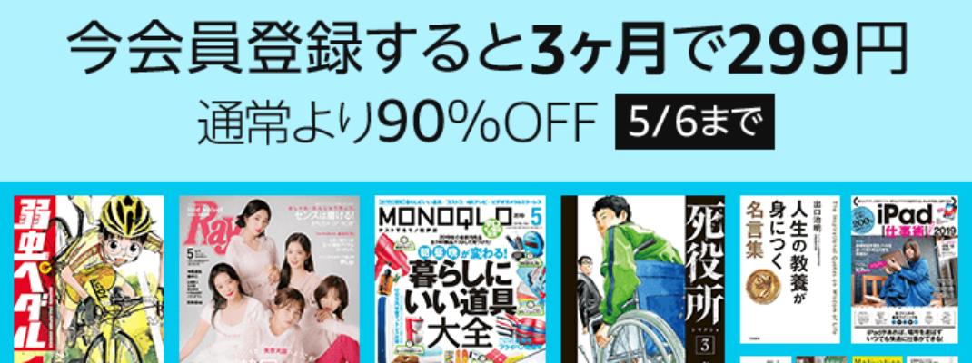【3ヶ月299円】5/6まで、Amazon kindle unlimitedで本が読み放題キャンペーン実施中!