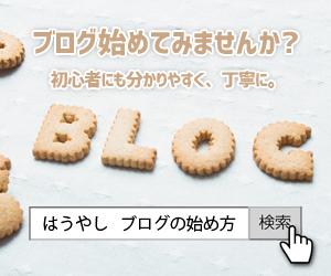 ロリポップを使ったブログの始め方