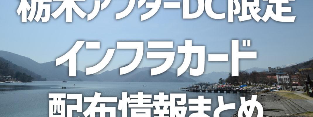 栃木アフターDCで配布中「インフラカード」情報まとめ(栃木アフターデスティネーションキャンペーン)