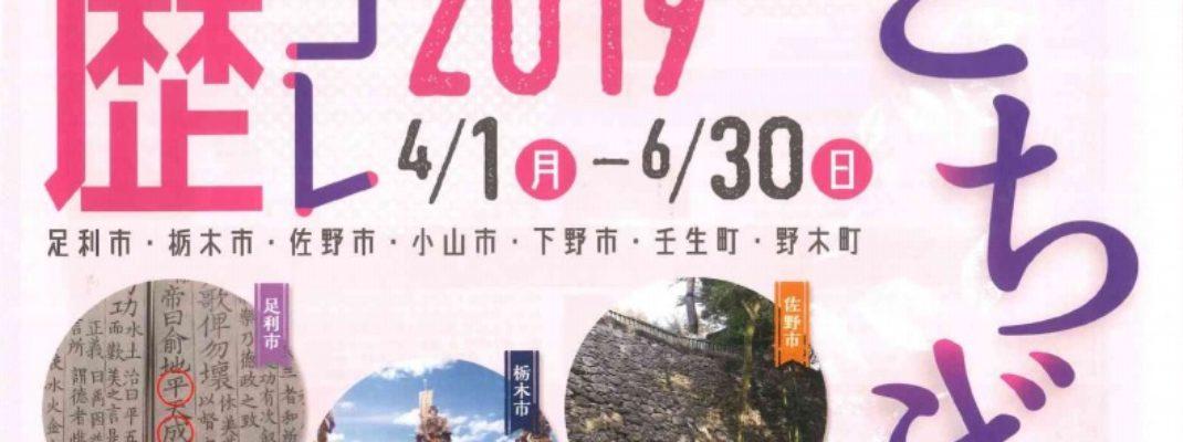 全7種類!「歴コレカード」が栃木アフターDC開催に伴い配布開始!