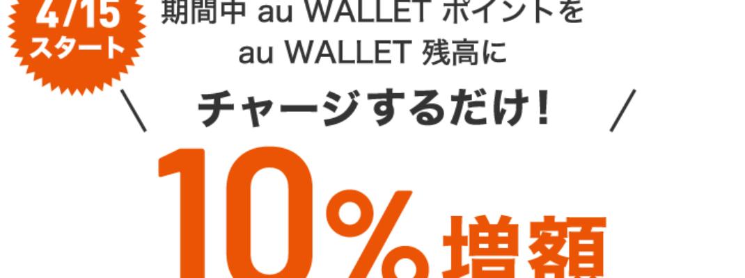 au WALLETポイントのチャージ10%増額キャンペーン開始!チャージ方法と注意事項について