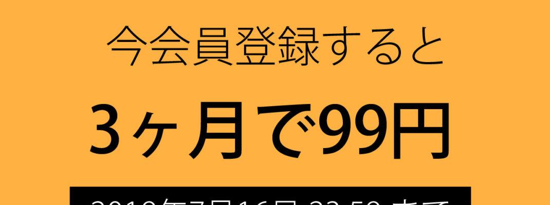 【3ヶ月99円!】Amazon kindle unlimitedで本が読み放題キャンペーン実施中!