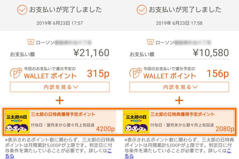 三太郎の日にローソンチケット(ローチケ)代金をauPAYで支払った結果