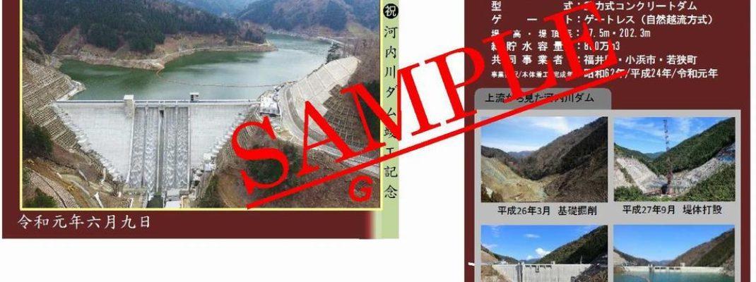 福井県「河内川ダム」竣工記念ダムカードと通常版ダムカードの配布を開始!