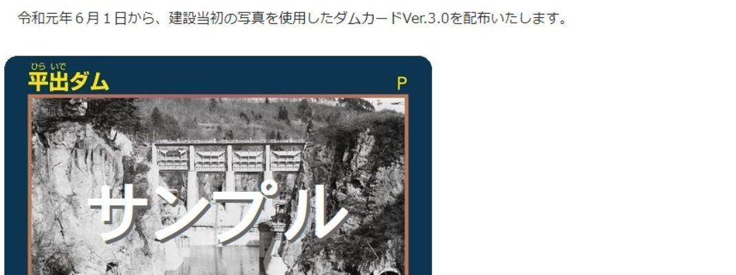 群馬県企業局ダムカードがバージョン3へ変更!60周年記念ダムカードの配布まもなく終了