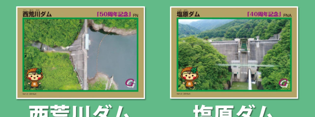 西荒川ダム50周年、塩原ダム40周年記念ダムカードの配布が決定!