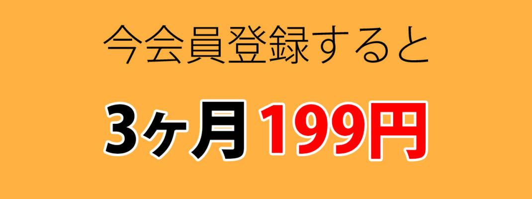 【3ヶ月199円!】Amazon kindle unlimitedで本が読み放題キャンペーン実施中!