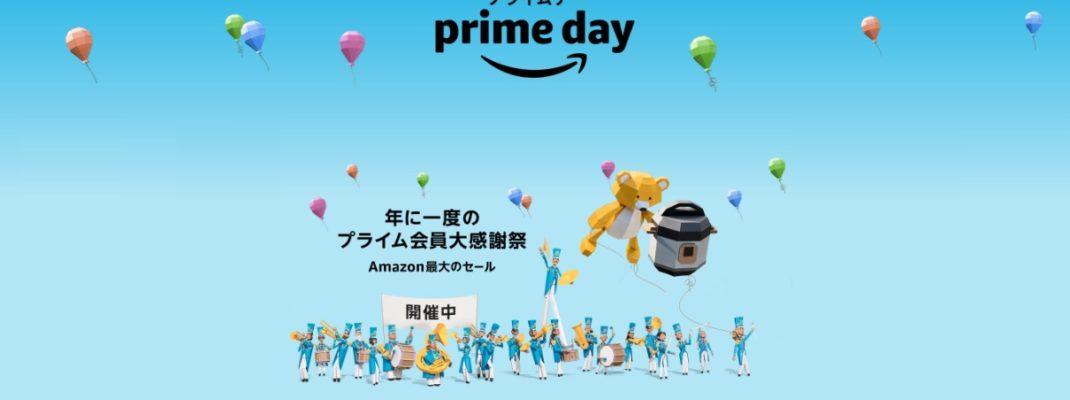 見逃すな!大型割引セール『Amazonプライムデー2019』事前準備とオススメ商品について