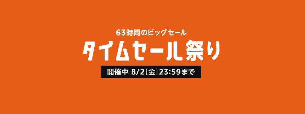 【8/2まで】恒例『Amazonタイムセール祭り2019』63時間のビッグセール開催!