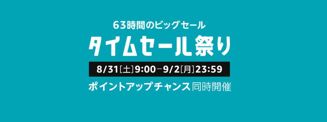 【9/2まで】恒例『Amazonタイムセール祭り2019』63時間のビッグセール開催!