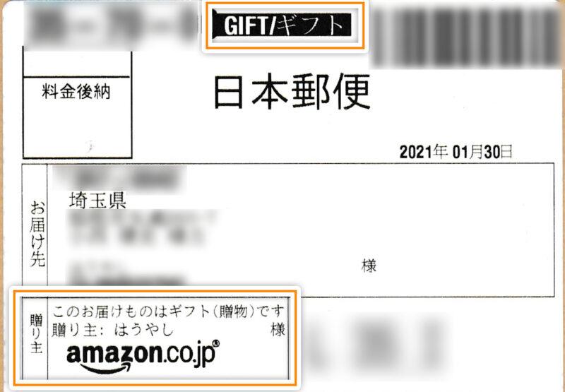 メッセージ付きギフトで発送された時の配達ラベル(日本郵便)