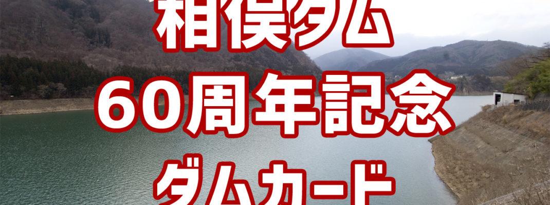 相俣ダム60周年記念ダムカードの配布スタート!配布情報をご紹介します