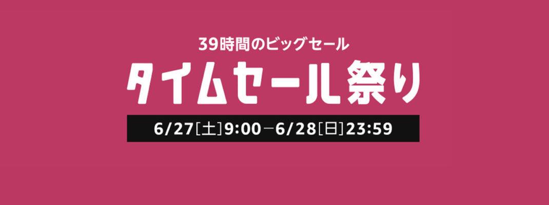 【6/28まで】恒例『Amazonタイムセール祭り』63時間のビッグセール開催!