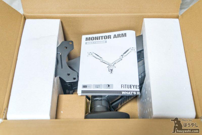 FITUEYES デュアル液晶モニターアーム「BMA1202MB」梱包状態