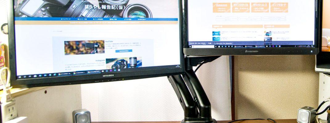 PC作業の効率化!FITUEYES製 デュアルモニター(2画面)用モニターアームをレビュー(BMA1202MB)