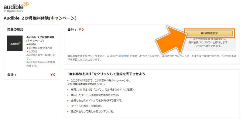 Amazon Audible 2ヶ月無料キャンペーンの登録ページ