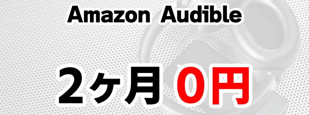 【2ヶ月0円!】家での暇つぶしに最適「Amazon Audible(オーディブル)」が無料で利用可能キャンペーン実施中!