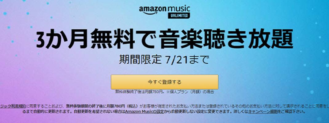 【7/21まで】Amazon音楽配信サービス・サブスクリプション「amazon music unlimited」が3か月間無料で利用可能!