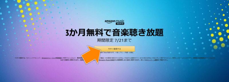 amazon music unlimited 無料で音楽聴き放題キャンペーン
