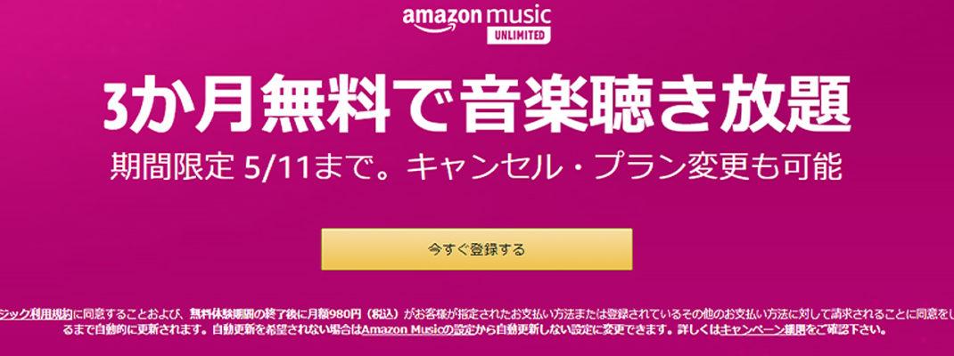 【超お得!】Amazon音楽配信サービス・サブスクリプション「amazon music unlimited」が3か月間無料で利用可能!