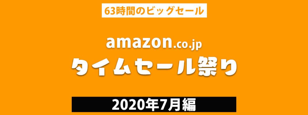 【7/24-26】恒例『Amazonタイムセール祭り』63時間のビッグセール開催!
