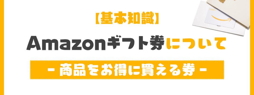 Amazonギフト券(アマギフ)は「いくらから?」「15円から!」基本的な使い方・購入方法・有効期限10年など基本知識について