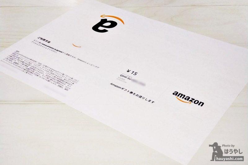 プリンターで印刷したAmazonギフト券