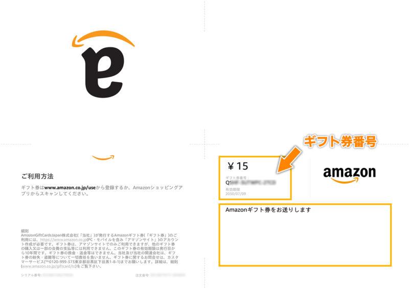 印刷タイプのAmazonギフト券