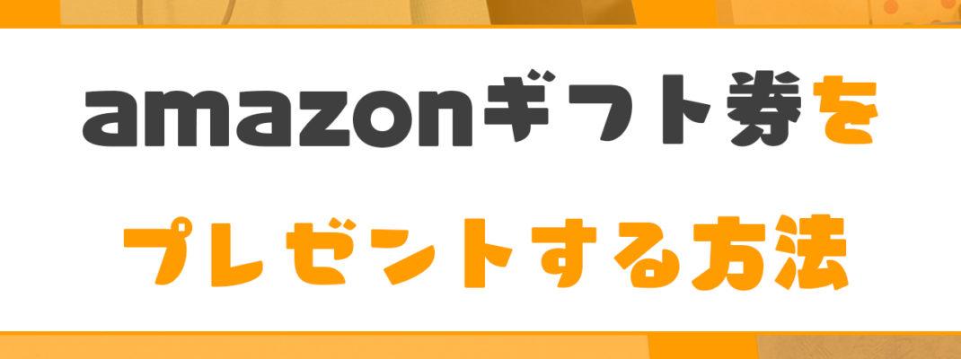 【匿名でも可】Amazonギフト券(アマギフ)を相手にプレゼントする方法