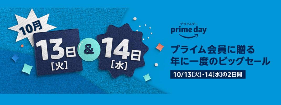 Amazonプライムデー2020!事前準備・セール対象商品について(10月13日・14日の2日間)