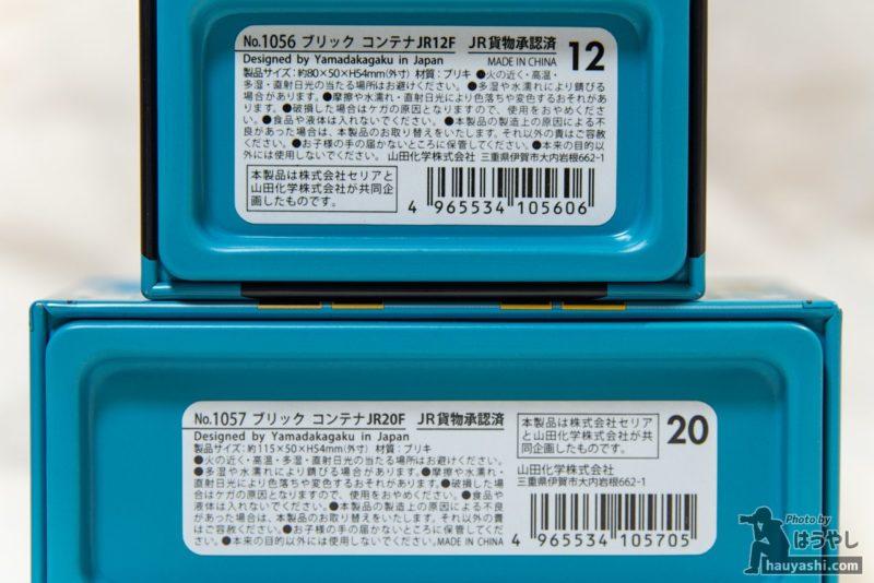 セリア・JR貨物承認済コンテナ JANコード(バーコード)